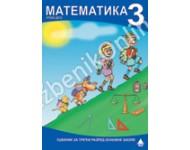 Matematika 3, PRVI DEO radnog udzebnika