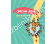 Srpski jezik 3, udžbenik za treći razred osnovne škole