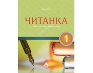 Čitanka 1, srpski jezik za prvi razred srednje škole