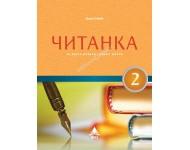 Čitanka 2, srpski jezik za drugi razred srednje škole