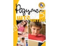 Razumem šta čitam 5, zbirka radnih listova za peti razred osnovne škole