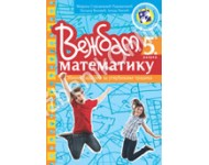 Vezbam matematiku 5, zbirka zadataka za peti razred osnovne škole