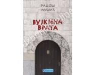 Monografija - Vujkina vrata