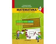 Matematika 4, udžbenik za 4. razred osnovne škole