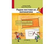 Matematika 4, radni listovi za 4. razred osnovne škole - prvi deo