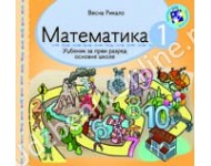 Matematika 1, udžbenik za prvi razred osnovne škole komplet 2!