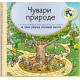 Čuvari prirode1, udžbenik za prvi razred osnovne škole
