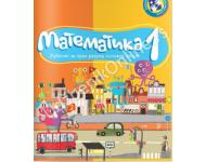 Matematika 1, udžbenik za prvi razred osnovne škole