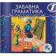 Gramatika 1, zabavna gramatika za prvi razred osnovne škole