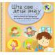 Komplet udžbenika za nastavu početnog čitanja i pisanja po kompleksnom postupku