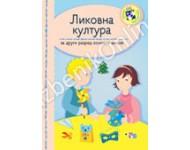 Likovna kultura2, udžbenik za drugi razred osnovne škole