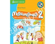 Matematika 2, radna sveska za drugi razred osnovne škole * Rikalo