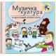 Muzička kultura 2, udžbenik za drugi razred osnovne škole