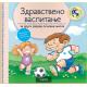 Zdravstveno vaspitanje 2,udžbenik za drugi razred osnovne škole