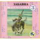 Matematika 3, radna sveska zabavna matematika za treći razred osnovne