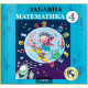 Matematika 4, radna sveska Zabavna matematika za četvrti razred