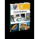 Geografija 5, udžbenik - NOVO izdanje