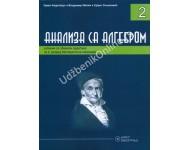 Analiza sa algebrom 2 - Udžbenik sa zbirkom zadataka za 2. razred Matematičke gimnazije