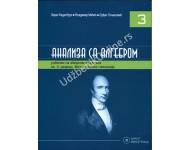 Analiza sa algebrom 3 - Udžbenik sa zbirkom zadataka za 3. razred Matematičke gimnazije