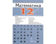 Matematika 12 - Zbirka rešenih zadataka za 1. i 2. razred srednje škole