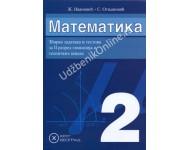 Matematika 2 - Zbirka zadataka i testova za 2. razred gimnazija i tehničkih škola