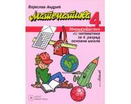 Matematika 4 - za 4. razred osnovne škole zbirka