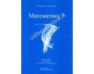 Matematika 7 - Zbirka zadataka sa rešenjima iz matematike