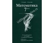 Matematika 7++ - Testovi iz matematike