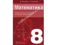 Matematika 8 - Zbirka zadataka sa rešenjima iz matematike
