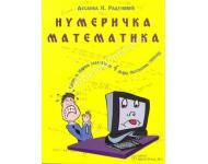 Numerička Matematika - Udžbenik sa zbirkom zadataka za 4. razred Matematičke gimnazije