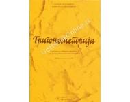 Trigonometrija - Udžbenik sa zbirkom zadataka za 2. razred Matematičke gimnazije