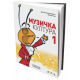 MUZIČKA KULTURA 1 - udžbenik