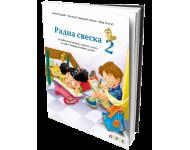 RADNA SVESKA 2 uz udžbenički komplet srpskog jezika