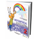 Muzička kultura 2, Udžbenik+2 CD-a