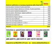 Komplet udžbenika za II razred osnovne škole, Novi Logos + POKLON ŠKOLSKE SVESKE
