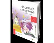 """СРПСКИ ЈЕЗИК 5 - Читанка - """"Чаролија стварања"""""""