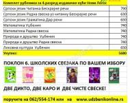 Komplet udžbenika za IV razred osnovne škole, Novi Logos + POKLON ŠKOLSKE SVESKE