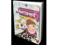 """SRPSKI JEZIK 5 - ČITANKA """"Umetnost reči"""""""