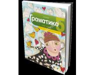 "SRPSKI JEZIK 5 - GRAMATIKA ""Dar reči"""