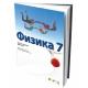 FIZIKA 7 - zbirka zadataka