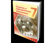 TEHNIČKO I INFORMATIČKO OBRAZOVANjE 7 – RADNA SVESKA