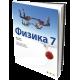 FIZIKA 7 - UDžBENIK sa laboratorijskim vežbama i zadacima