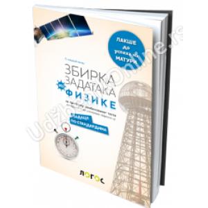 Zbirka zadataka iz fizike za pripremu kombinovanog testa za završni ispit u osnovnom obrazovanju - 941-zbirkazamautufiz-300x300watermark_0