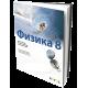 FIZIKA 8 - UDžBENIK sa laboratorijskim vežbama i zadacima