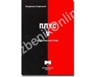 Plus V – Dodatna nastava, Vladimir Stojanović