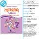 Matematika – Udžbenik 7