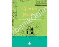 Srpski jezik 2, radna sveska za drugi razred