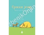 Srpski jezik 2, udžbenik za drugi razred
