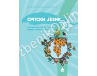 Srpski jezik 3, radna sveska i nastavni listovi, za treći razred osnovne škole