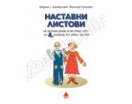 Srpski jezik 4, Nastavni listovi- radna sveska za srpski jezik za četvrti razred